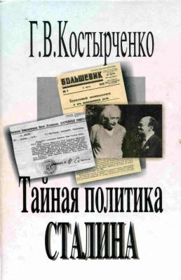 Тайная политика Сталина: власть и антисемитизм
