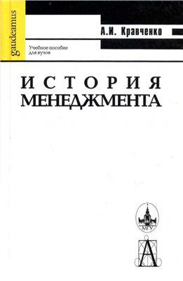 История менеджмента. 6-ое изд