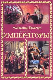 Императоры \Др. Рим и Византия