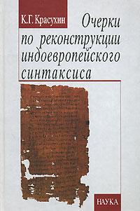 Очерки по реконструкции индоевропейского синтаксиса