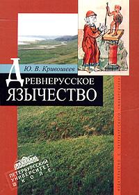 Древнерусское язычество:Популярный очерк.