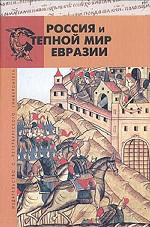 Россия и степной мир Евразии