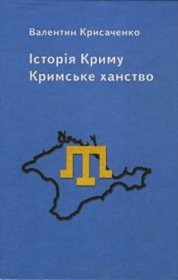 Історія Криму: Кримське ханство