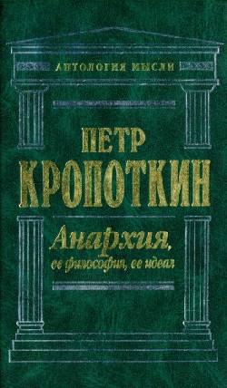 Анархия, ее философия, ее идеал. /Антология мысли