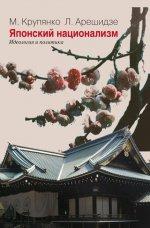 Японский национализм (идеология и политика)