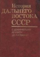 История Дальнего Востока СССР т.1й