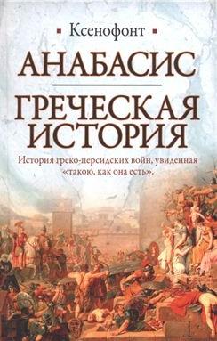 Анабасис. Греческая история \ИБ