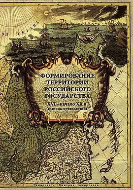 Формирование территории Российского государства. XVI – начало XX в. (границы и геополитика)