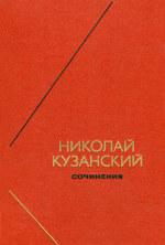 Сочинения в 2 тт. ФН