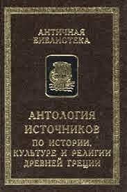Антология источников по истории, культуре и религии Древней Греции