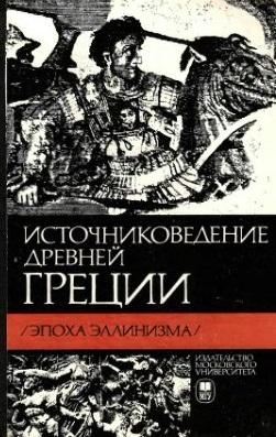 Источниковедение Древней Греции (эпохи эллинизма)