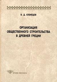 Организация общественного строительства в Древней Греции