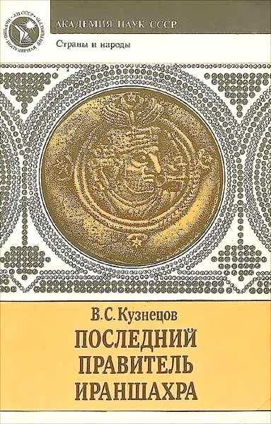 Последний правитель Ираншахра