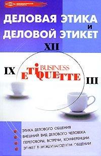 Деловая этика и деловой этикет