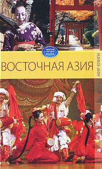 Восточная Азия. \Обычаи народов мира