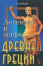 Легенды и мифы Древней Греции \Феникс,синяя