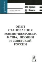 Опыт становления конституционализма в США, Японии и Сов. России