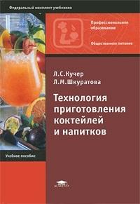 Технология приготовления коктейлей и напитков