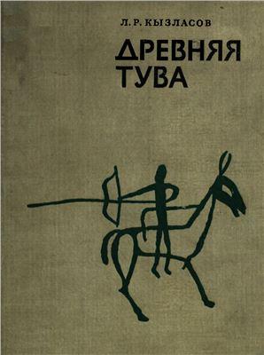 Древняя Тува (от палеолита) до 9 в.)