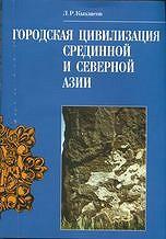 Городская цивилизация Срединной и Северной Азии: исторические и археологические исследования