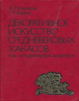 Декоративное искусство средневековых хакасов как исторический источник