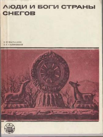 Люди и боги страны снегов. Очерк истории Тибета и его культуры