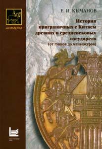 История приграничных с Китаем древних и средневековых государств (от гуннов до маньчжуров)