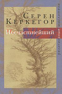 Несчастнейший.(пер) 2007-2011