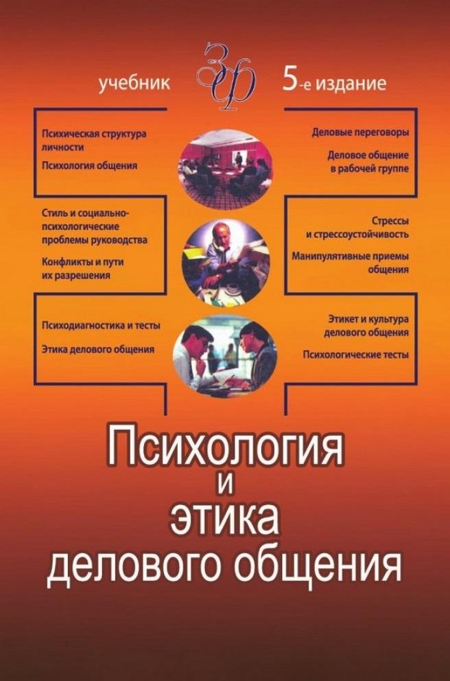Психология и этика делового общения.5-е изд., перераб. и доп: Учебник