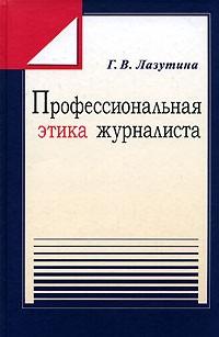 Профессиональная этика журналиста: Учебное пособие - 2-е изд., перераб. и доп.