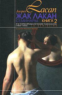 Семинары, Кн. 2. (подмокший).