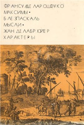 Максимы\ Паскаль - Мысли (БВЛ)