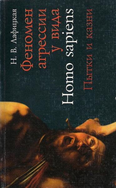 Феномен агрессии у вида Homo Sapiens.Пытки и казни