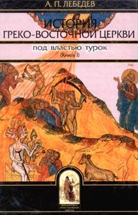 """История Греко-Восточной Церкви"""" В 2-х кн."""