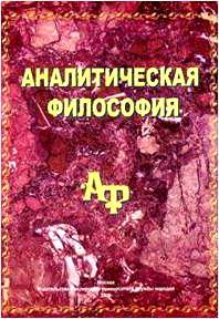 Аналитическая философия: Учебное пособие