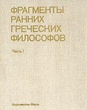 Фрагменты ранних греческих философов ч.1.