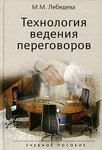 Технология ведения переговоров. Международный аспект. Учебное пособие. Гриф НМС