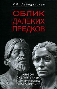 Облик далеких предков: Альбом скульптурных и графических реконструкций