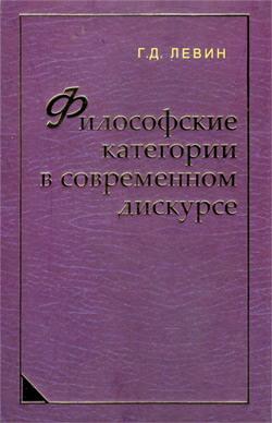 Философские  категории  в современном  дискурсе