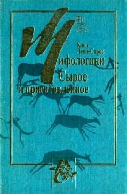 Мифологики. В 3 тт.(комплект)