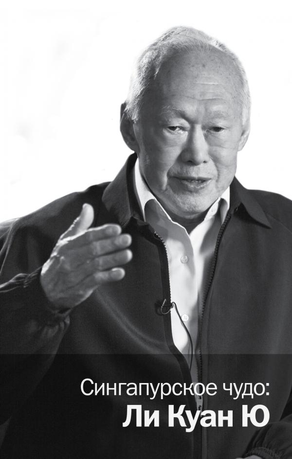Сингапурское чудо: Ли Куан Ю \Neoclassic\Политика