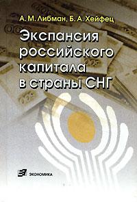 Экспансия российского капитала в страны СНГ