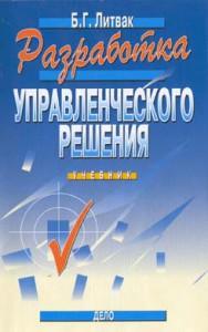Разработка управленческого решения. 6-е изд.