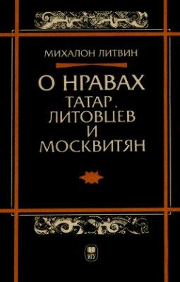О нравах татар, литовцев и московитов