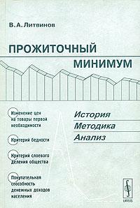 Прожиточный минимум: история, методика, анализ