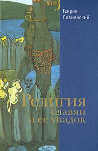 Религия славян и ее упадок