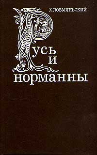 Русь и норманы