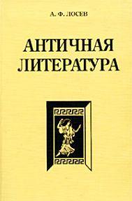 Античная литература (о)