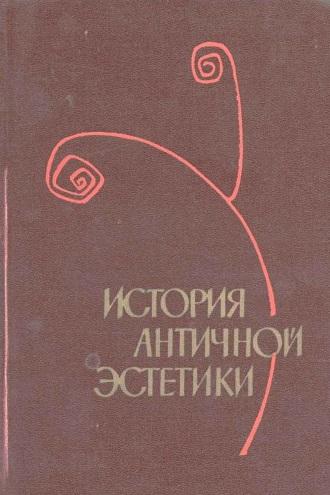 История античной эстетики. Ранняя классика