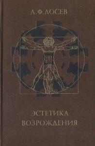 Эстетика Возрождения \1978-1982